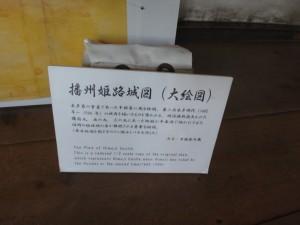 姫路城西の丸(上)(1)