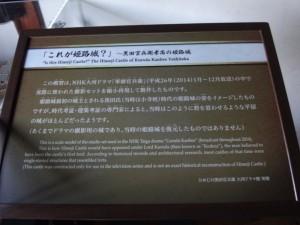 姫路城西の丸(上)(9)