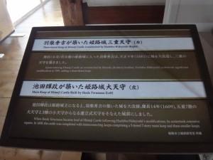 姫路城西の丸(上)(12)