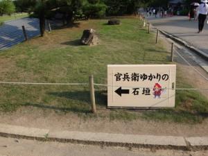 官兵衛ゆかりの石垣(1)