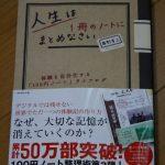 ノートを自分の歴史本に。大きなヒントになりました、『人生は1冊のノートにまとめなさい!』(奥野 宣之)
