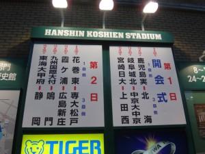 「第97回全国高校野球選手権大会」を見に行ってきました!(5)~第1日:第1試合「鹿児島実VS北海」(上)~(2)