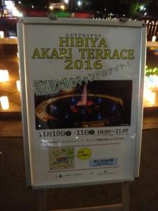 冬の夜に様々な色で彩られたロウソクのライトアップ、「HIBIYA AKARI TERRACE 2016」6