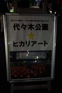 「ヒカリ・アート」2