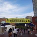 体験ができたりと文化を集めた「恵比寿文化祭 2014」