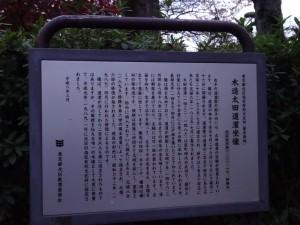 木造太田道灌坐像が安置されていた、稲付城(跡)9