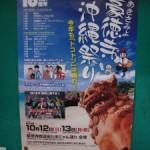 地域の身近な祭り感がGoodな「豪徳寺沖縄祭り」