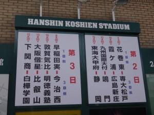 「第97回全国高校野球選手権大会」を見に行ってきました!(9)~第2日:第2試合「霞ケ浦VS広島新庄」(上)~(1)