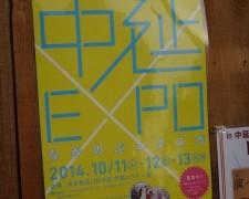 迷子のエイリアン、マダムファッションショー演出が楽しめた「中延EXPO」