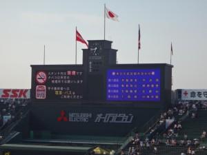 「第97回全国高校野球選手権大会」を見に行ってきました!(12)~第3日:第1試合「早稲田実VS今治西」(上)~(4)