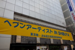 「ヘブンアーティスト IN 渋谷」19