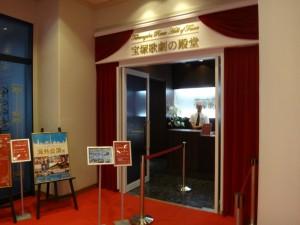 宝塚歌劇団の「宝塚大劇場」(11)