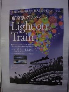 「東京駅グランルーフ Light on Train」1