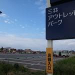 三井アウトレットパーク木更津に始めていってきました。
