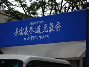 「明治神宮奉納 原宿表参道元氣祭スーパーよさこい2015」(上)(8)