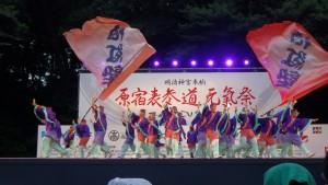 「明治神宮奉納 原宿表参道元氣祭スーパーよさこい2015」(下)(10)