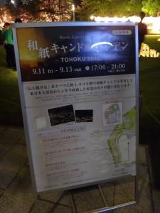 「和紙キャンドルガーデン -TOHOKU 2015-」(30)