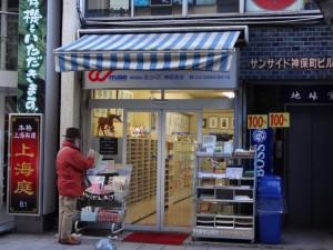 お店「ミューズ 神田支店」