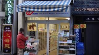 世界の水彩紙・美術専門紙のお店「ミューズ 神田支店」