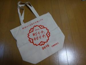 「町イチ! 村イチ! 2015」(12)