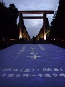「靖国神社 秋の夜長参拝 みらいとてらす―秋を彩る九段の光―」(上)(4)