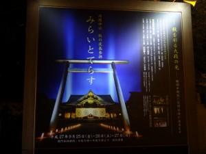 「靖国神社 秋の夜長参拝 みらいとてらす―秋を彩る九段の光―」(上)(13)