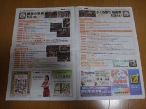 「第48回 ふくろ祭り」(26)