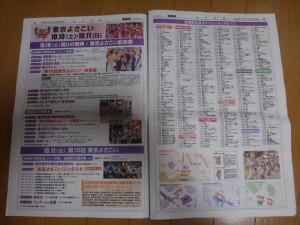 「第16回 東京よさこい」~10月11日:アゼリア通り(1)~(6)9