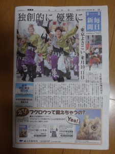 「第16回 東京よさこい」~10月10日:前夜祭:池袋西口公園(上)~(1)14