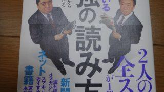 様々な媒体からの情報収集方法が盛り込まれていた、本『僕らが毎日やっている最強の読み方 新聞・雑誌・ネット・書籍から「知識と教養」を身につける70の極意』(池上 彰,佐藤 優)