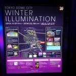 見所たくさんの「TOKYO DOME CITY WINTER ILLUMINATION 2013」(上)