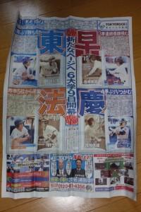 2016春季リーグ戦「東京六大学野球~法政 VS 早稲田~」7