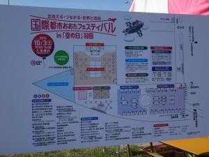 「国際都市おおたフェスティバル in 「空の日」羽田」(22)
