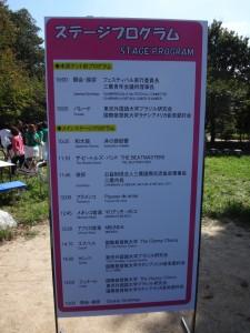 「第26回三鷹国際交流フェスティバル」(15)