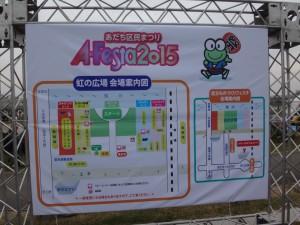 「あだち区民まつり「A-Festa 2015」(13)