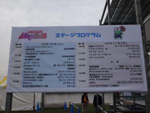 「あだち区民まつり「A-Festa 2015」(20)