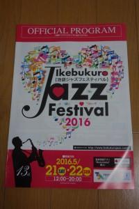 ジャズの面白さを楽しめた、「池袋ジャズフェスティバル2016」14