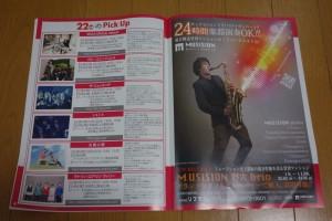 ジャズの面白さを楽しめた、「池袋ジャズフェスティバル2016」2