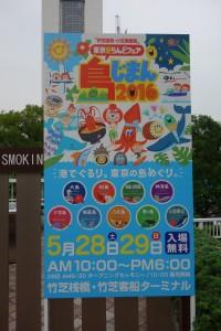 東京愛らんどフェア「島じまん2016」13