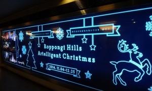 今年も華やかだった、六本木ヒルズの『Ropponngi Hills Artelligent Christams 2014』