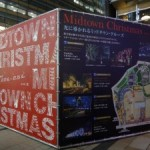 東京ミッドタウンのイルミネーションはやはりすごい! 『MIDTOWN CHRISTMAS 2014』(上)