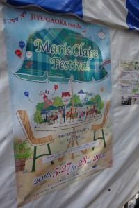「自由が丘 マリクレールフェスティバル 2016」4