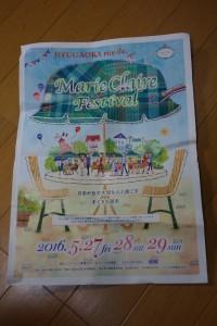 「自由が丘 マリクレールフェスティバル 2016」16