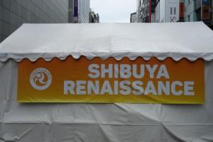 「第3回 SHIBUYAルネッサンス」13