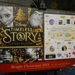 落ち着いた雰囲気に華やかさ鮮やかさも盛り込まれた『Bright Christmas 2014』(2)