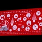 クリスマス演出をスカイツリー全体で楽しめた! 『東京スカイツリー ドリームクリスマス2014』(中)