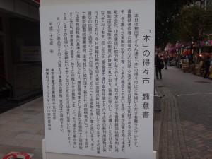 今年も開催!? 神保町での古本祭り(2)