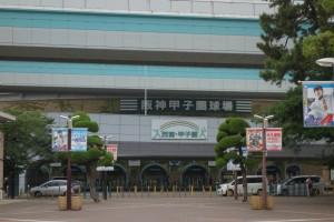 夏の甲子園2016~いざ! 東京から兵庫へ~(1)6