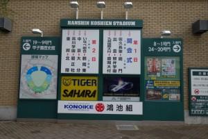 夏の甲子園2016~いざ! 東京から兵庫へ~(1)9