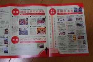 「第44回 日本橋・京橋まつり~大江戸活粋パレード~」22